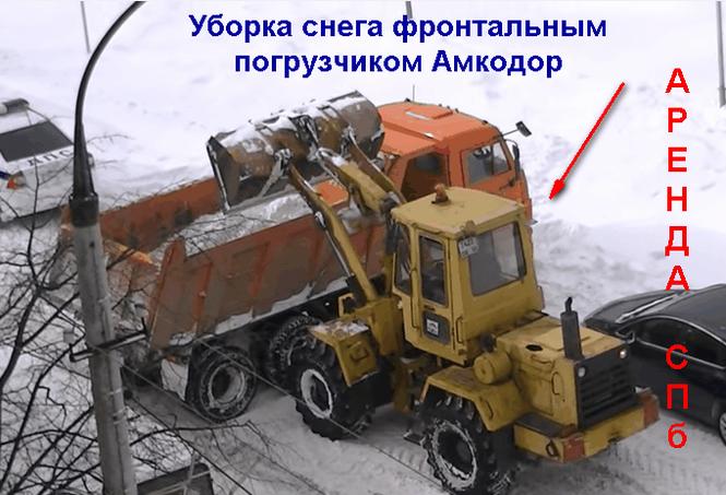 Уборка снега фронтальным погрузчиком Амкодор ТО-18