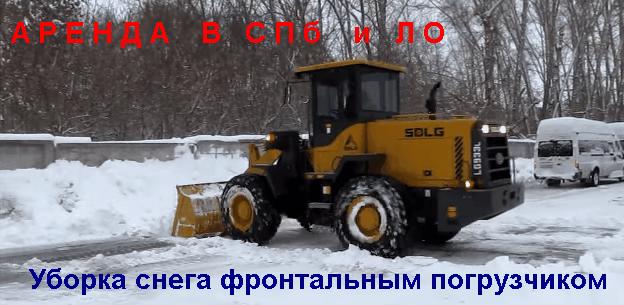 Уборка снега фронтальным огрузчиком
