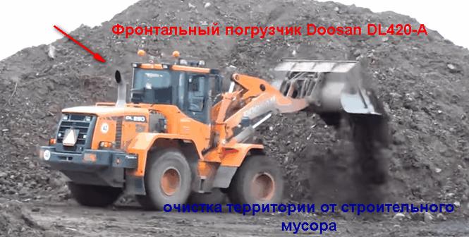 Фронтальный погрузчик Doosan DL420-A на очистке площадке от строительного мусора