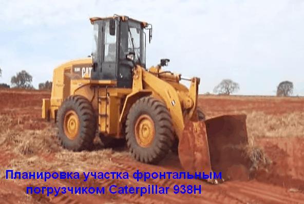 Планировка участка фронтальным погрузчиком Caterpillar 938H