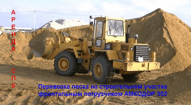 Перевозка сыпучих материалов погрузчиком АМКОДОР 352