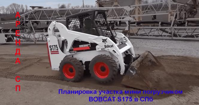 Планировка участка мини погрузчиком Вывоз излишков грунта мини погрузчиком BOBCAT S175