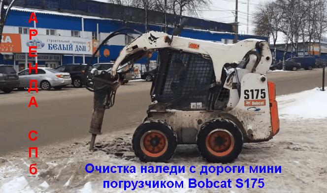 Очистка наледи мини погрузчиком Bobcat S175 с гидромолотом