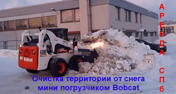 Очистка от снега мини погрузчиком Bobcat A300