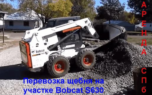 Перевозка щебня мини погрузчиком Bobcat S630