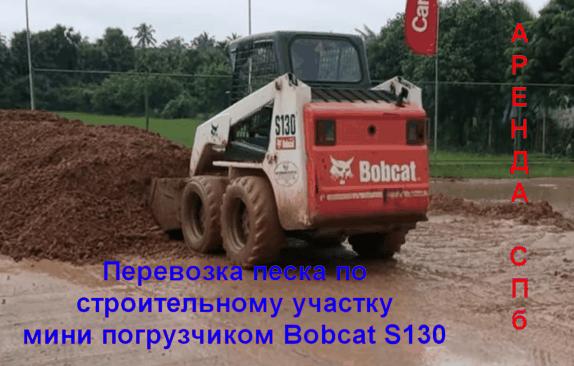 Перевозка песка мини погрузчиком Bobcat S130 в СПб