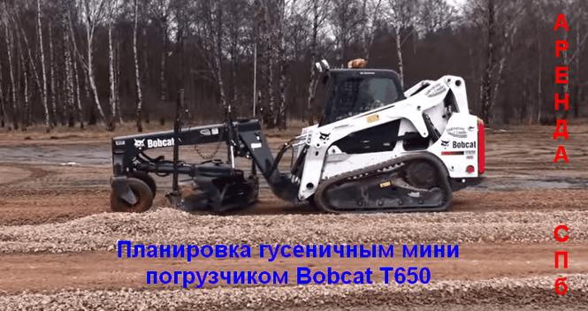 Планировка площадки гусеничным мини погрузчиком Bobcat T650