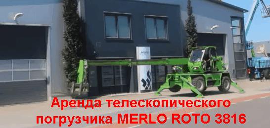 телескопический погрузчик MERLO ROTO 3816