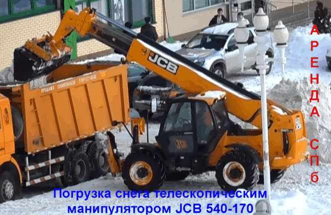 Погрузка снега погрузчиком JCB 540 170