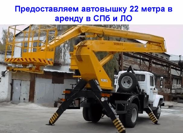 Предоставляем в СПб и ЛО автовышку в аренду