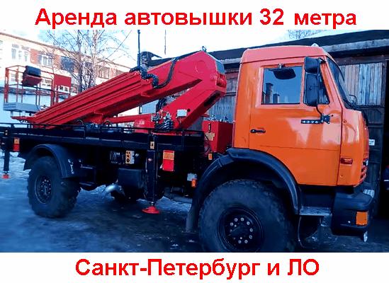 Аренда автовышки 32 метров в СПб