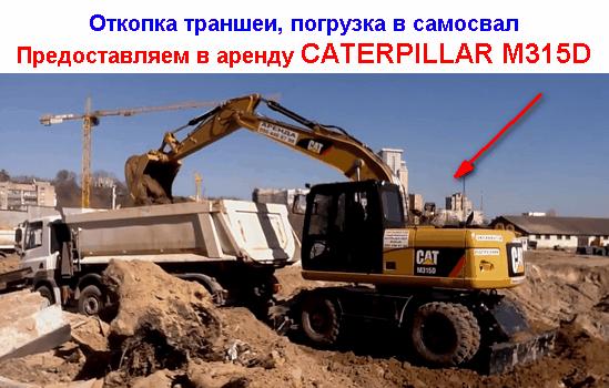 Разработка котлована полноповоротным экскаватором Caterpillar M315D
