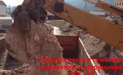Погрузка песка погрузчиком CAT 432 в самосвал