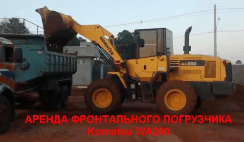 Фронтальный погрузчик Komatsu WA200