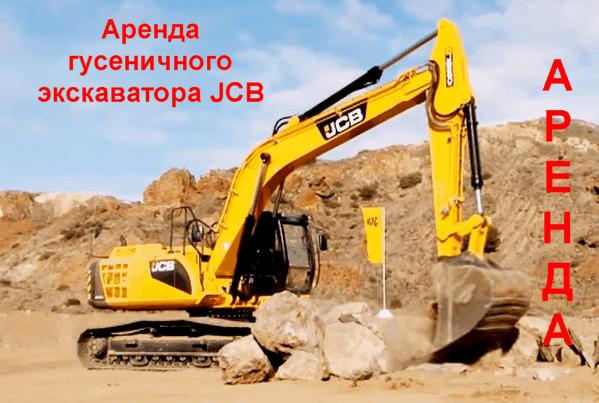Гусеничный экскаватор JCB ворочает камни