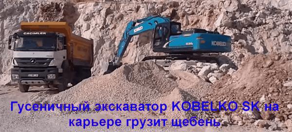 Гусеничный экскаватор KOBELCO SK 350 NLC на карьере
