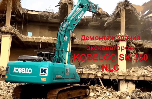 Демонтаж здания гусеничным экскаватором KOBELCO SK 350