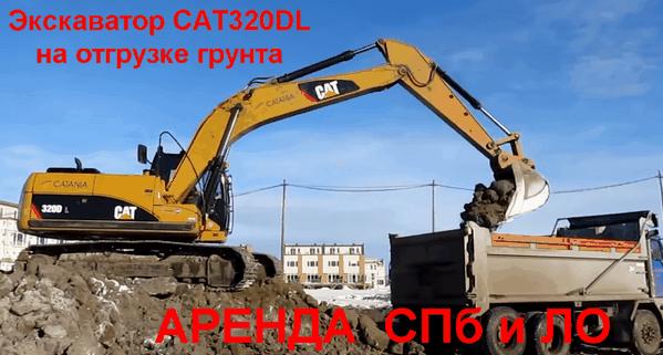 Гусеничный экскаватор CAT 320DL на отгрузке грунта