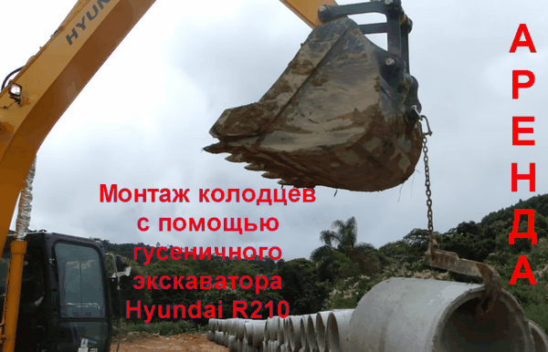 Монтаж колодцев гусеничным экскаватором Hyundai R210