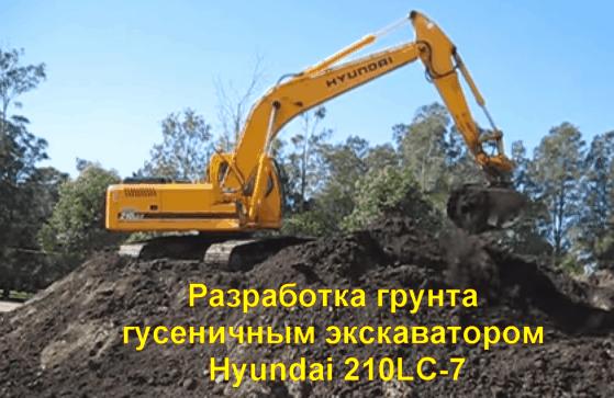 Разработка грунта гусеничным экскаватором Hyundai R210