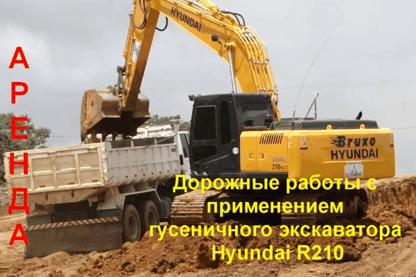 Дорожные работы с применением Hyundai R210