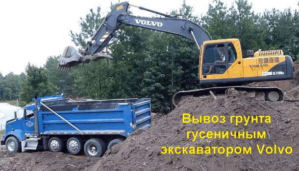Вывоз грунта с помощью гусеничного экскаватора Volvo