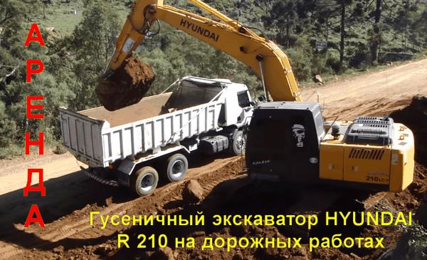Дорожные работы гусеничным экскаватором HYUNDAI R 210