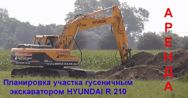 Планировка участка экскаватором Hyundai R 210 LC