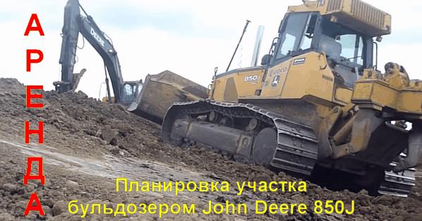планировка участка бульдозером John Deere 850J LGP